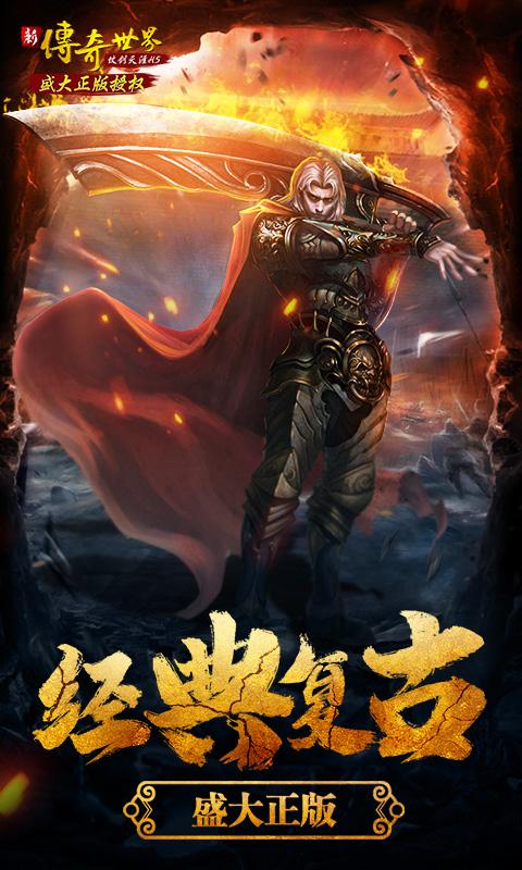 传奇世界之仗剑天涯-超V