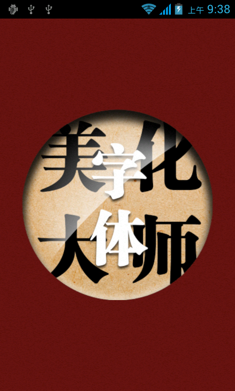 大师美化苹果_攻略美化字体电池_官网_手机下苹果大师的字体a大师显示准确吗图片