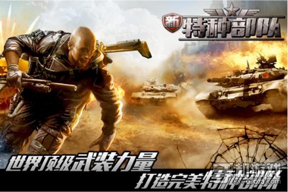 公测周年庆新特种部队推出限定卡 07073手机游戏