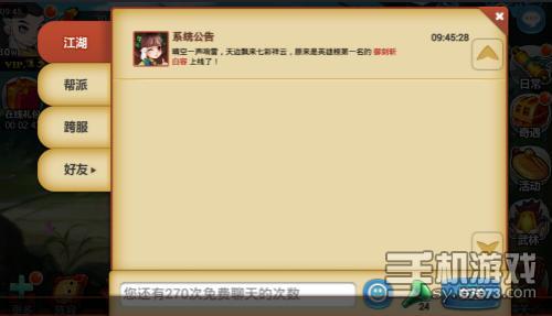 江湖侠客令跨服聊天近日已上线 07073手机游戏