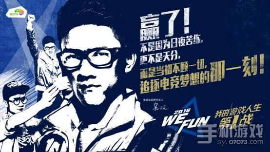爱游戏wefun战队 和移动电竞共成长