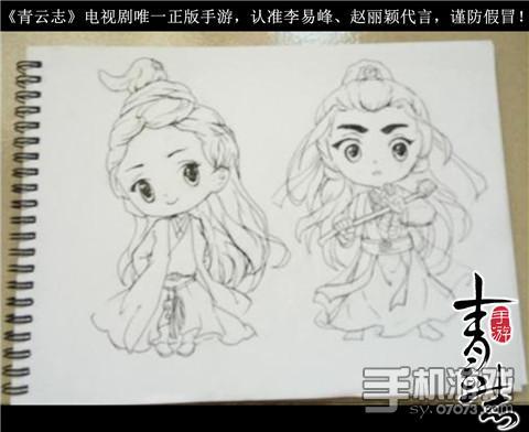 赵丽颖粉丝自制青云志简笔画 07073手机游戏