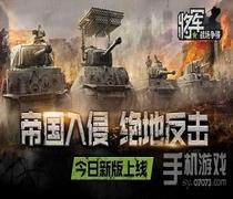 帝国入侵《将军之战场争锋》今日新版上线