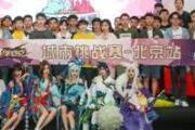 决战平安京城市挑战赛北京站 小姐姐带队勇夺冠军