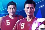 足球联盟超强互动 决胜足球新玩法上线
