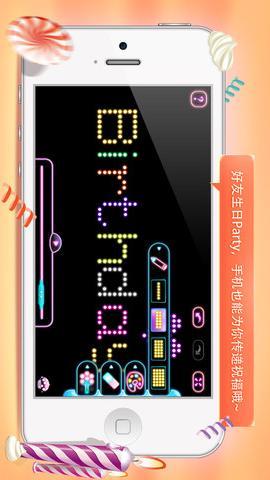 手机游戏 > 酷玩led跑马灯
